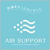 株式会社AIR SUPPORT