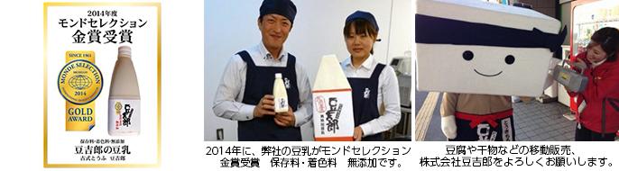 国産大豆100%で作った豆吉郎の豆腐