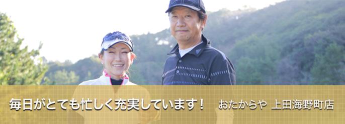おたからや 上田海野町店オーナー