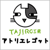 株式会社TAJIRO工房/TAJIRO工房アトリエレゴット