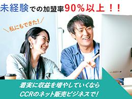 株式会社CCR