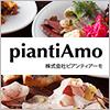 株式会社piantiAmo(ピアンティアーモ)/イタリアンバール・カフェ・ピッツェリア