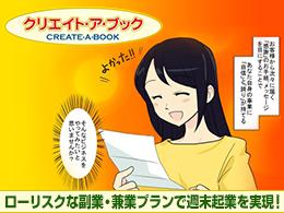 有限会社クリエイト・ア・ブック ジャパン