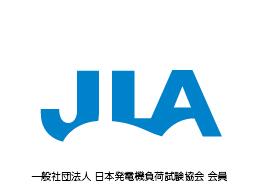 株式会社JLS 一般社団法人日本発電機負荷試験協会