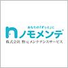 株式会社野元メンテナンスサービス/ノモメンテ
