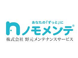 株式会社野元メンテナンスサービス