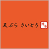 HandS株式会社/天ぷら さいとう