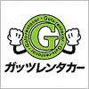 株式会社ガッツ・ジャパン/ガッツレンタカー