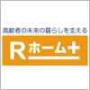 株式会社ケアプロデュース/Rホーム+