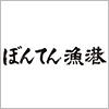 株式会社安部自動車/ぼんてんグループ