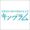株式会社ベストバイ/買取専門店キングラム