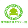 東日本介護タクシー協同組合(一般社団法人日本福祉医療輸送協機構 加盟)