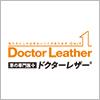 株式会社ドクターレザー/ドクターレザー