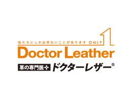 株式会社ドクターレザー(ドクターレザー)