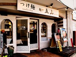 株式会社NIS(麺や 五山)