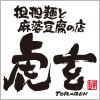 株式会社セブンズハート/担担麺と麻婆豆腐専門店 『虎玄』