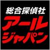 総合探偵社アールジャパン
