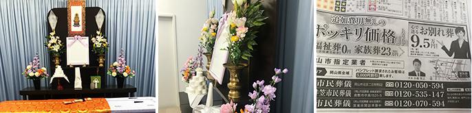 株式会社 岡山葬儀社