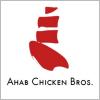 合同会社八十八番屋本店/AHAB CHICKEN BROS. エイハブチキンブラザーズ