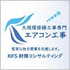エクレスタ株式会社/KTサポート(エアコン工事/クリーニング事業)