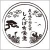 株式会社 越後屋/しんぱち食堂