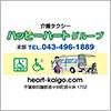 有限会社エム・エヌ・エス(メディカルネットサービス)/介護タクシーハッピーハートグループ