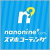 株式会社ナノナイン.com/スマホコーティングnanonine9.com