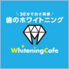 株式会社アユザック/WhiteningCafe