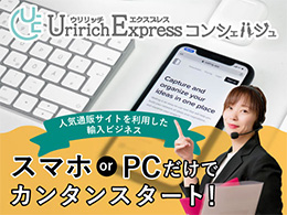 【Uririch Express コンシェルジュ】 Now You See株式会社