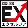 株式会社オグノブ/個別指導 エクセルシア
