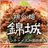 株式会社TANTAN/担々麺 錦城