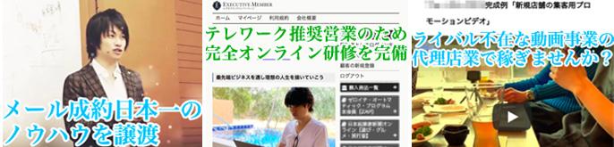 株式会社エグゼクティブマーケティングジャパン