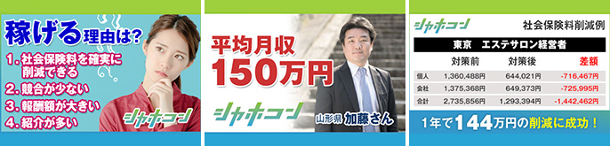 株式会社アドバンス【シャホコン】