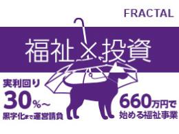 株式会社フラクタル