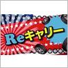 株式会社Reキャリー/タイヤ・ホイール買取専門店Reキャリー