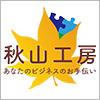 合同会社秋山工房/企業向けYouTube運用代行【動画マーケティングの窓口】