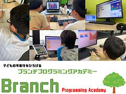ブランチプログラミングアカデミー