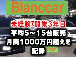 Blanccar(ブランカー)