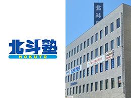 株式会社 北斗塾