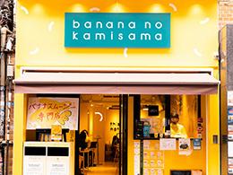 バナナの神様株式会社