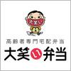株式会社八重洲ライフ/高齢者専門宅配弁当「大笑い弁当」